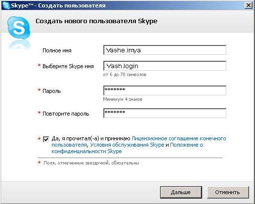 Как создать свой номер на скайпе