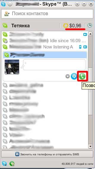 Наташа разговор по скайпу как ее фамилия